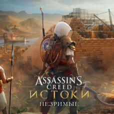 Гра Ubisoft Entertainment Assassin's Creed Истоки: Незримые (16047755) PC, ключ активації, мультипле - Фото №1